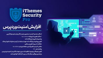 ithemes-security-pro