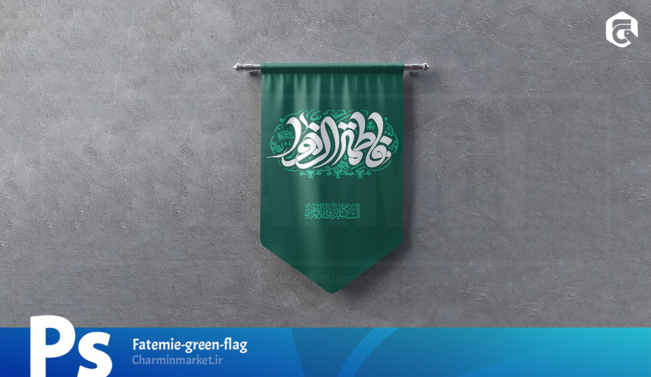 ۲۰۱۲ fatemie green flag 1